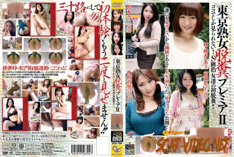 GCD-704 Amateur Toilet! Mature Women Defecation 素人トイレ! 成熟した女性の排便 (2020) [SD/1.3498_GCD-704]