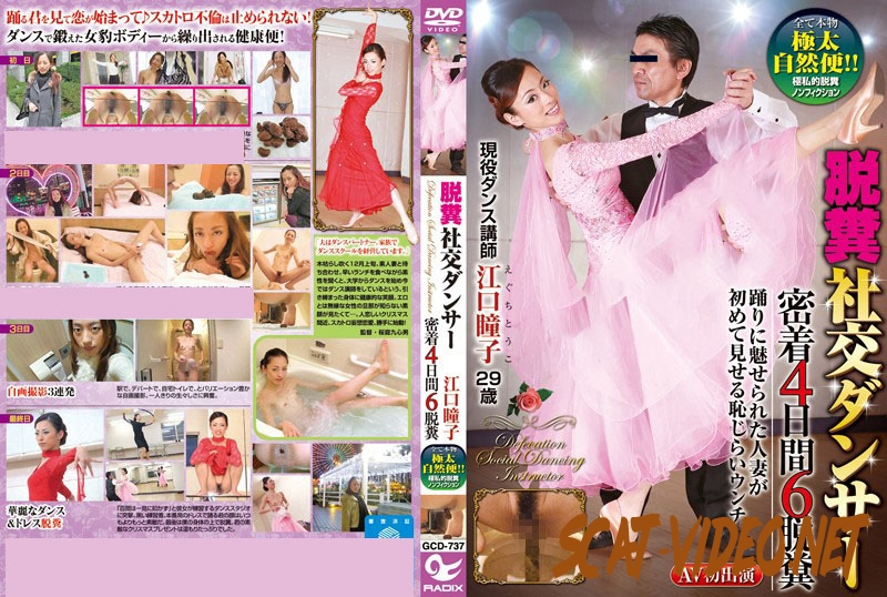 GCD-737 Defecation, Ballroom Dancer, Active Dance Instructor (2020) [SD/8.3504_GCD-737]