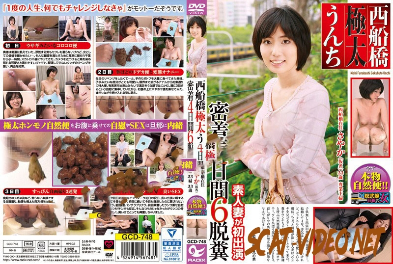 GCD-748 Funabashi Thick Poop Adhesion 4 Days 6 Defecation (2020) [SD/1.3505_GCD-748]