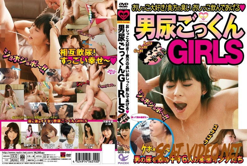 GCD-310 I Love Pee! I'll Drink Your Pee Smell GIRLS Cum Urine Man (2020) [SD/5.3514_GCD-310]