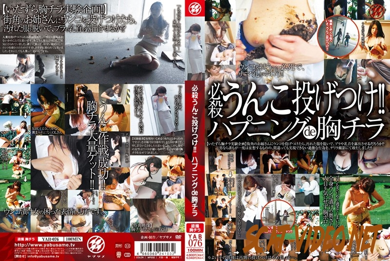 YAB-076 Deadly Throw Shit!! Happening De Chilla Breast (2020) [SD/1.3605_YAB-076]