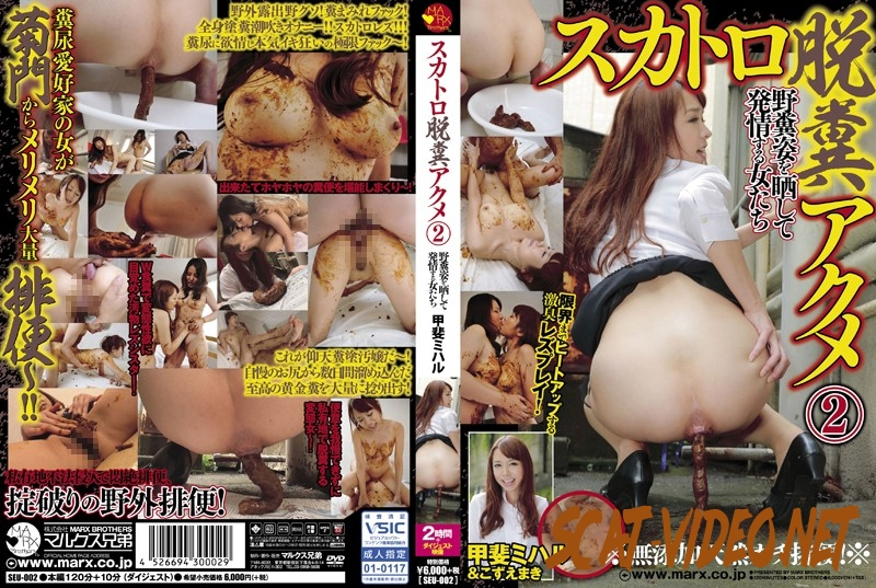 SEU-002 Women To Estrus By Exposing The Scat Defecation (2020) [SD/2.3637_SEU-002]