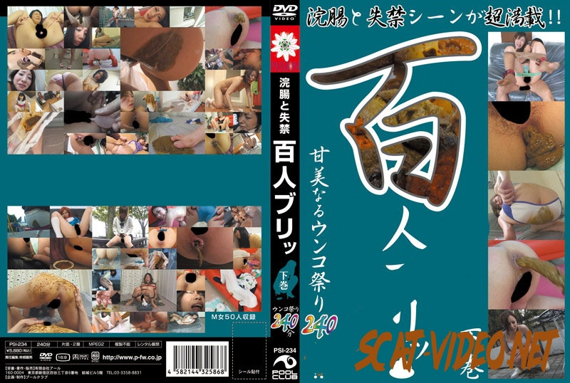 PSI-234 Outdoor Defecated, Enema And Incontinence! 野外脱糞-浣腸-失禁! (2020) [SD/1.3658_PSI-234]