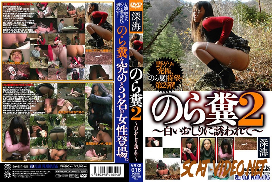 VRXS-016 Outdoor Defecated, Are Invited To Butt White Shit (2020) [SD/2.3709_VRXS-016_pornscat.org]