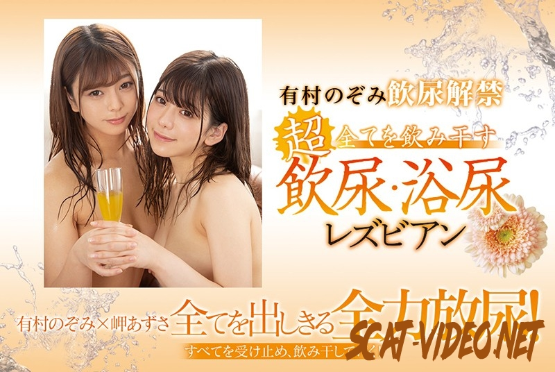 BBAN-316 Drink All Drinking Super Urophagia / Bath Urine Lesbian (2020) [FullHD/2.4037_BBAN-316]