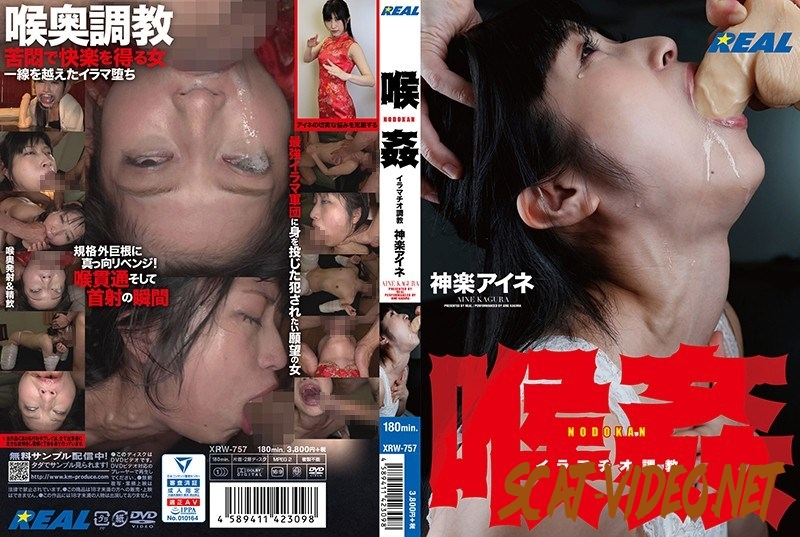 XRW-757 Throat Deep Throating Torture Kagura Aine 喉イラマチオ調教神楽愛音 (2020) [FullHD/1.4134_XRW-757]