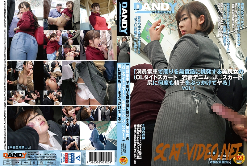 DANDY-662 「満員電車で周りを無意識に挑発する美尻女の Young Wife Covered In Husband's Cum (2019) [HD/1.1783_DANDY-662]
